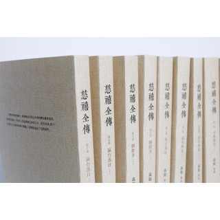 《慈禧全传》(套装全10册)