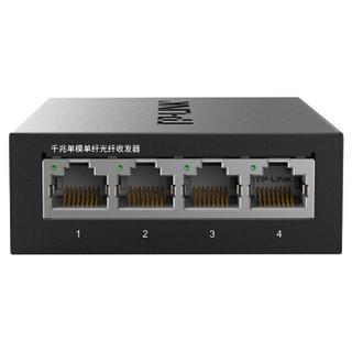 TP-LINK 普联 TL-FC314B-3 千兆单模单纤光纤收发器 单只装