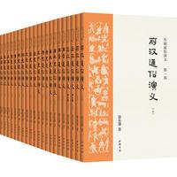 京东PLUS会员 : 《历朝通俗演义》(套装共21册)+《博尔赫斯全集·小径分岔的花园》
