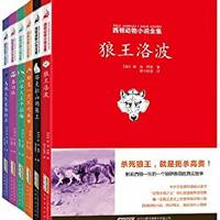 《西顿动物小说全集》(套装共6册)
