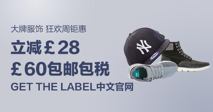 Get The Label中文官网 型动七夕 运动不止 低至4折起+用码满£89减£28英镑