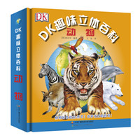 《DK趣味立体百科:动物 》