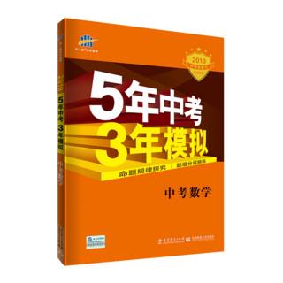 《五年中考三年模拟》 (2019版数学 )