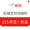 京东  店铺签到领福利 215京豆 / 实物奖品