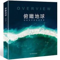 《俯瞰地球:观察世界的全新思维》