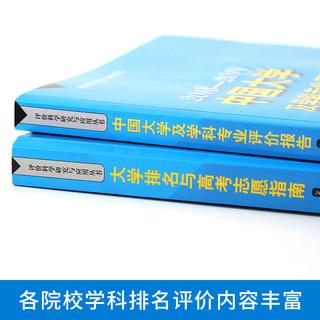 《中国大学及学科专业评价报告》+《大学排名与高考志愿指南2018—2019》(套装共2册)