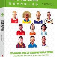 《足球信息图:图解世界第一运动》