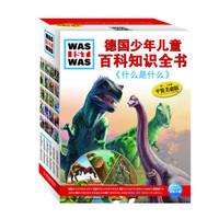 《德国少年儿童百科知识全书:什么是什么》(套装共20册)