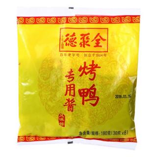 全聚德烤鸭 北京特产礼品 中华老字号五香烤鸭 含鸭饼鸭酱1180g