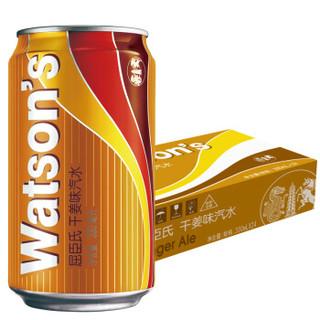 屈臣氏(Watsons)干姜味汽水 碳酸饮料  调酒净饮推荐 330ml*24罐 整箱装