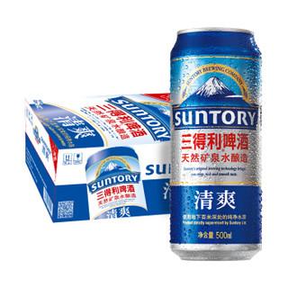 SUNTORY 三得利  清爽10度啤酒 500ml*24听