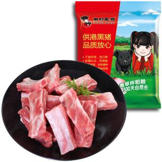 湘村黑猪 猪肋排段 400g