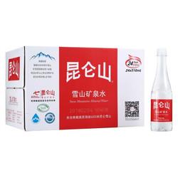 昆仑山 饮用天然矿泉水 510ml*24瓶 整箱装 高端矿泉水