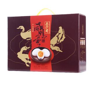 WU FANG ZHAI 五芳斋 高邮咸鸭蛋礼盒 65g*20只 (箱装、1300g)