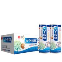 养元六个核桃易智优+核桃乳植物蛋白饮料 240ml*20罐 整箱装