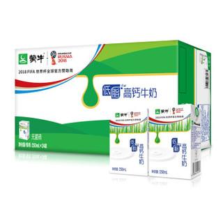 MENGNIU 蒙牛 低脂高钙牛奶 250ml*24盒