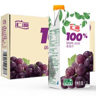 汇源果汁 葡萄汁果汁饮料 100%葡萄汁1L*5盒  饮料整箱 *2件