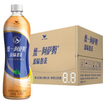 统一 阿萨姆 原味奶茶 500ml*15瓶 整箱装