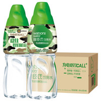 18日10点:屈臣氏(Watsons)饮用水(蒸馏制法)400ml*24瓶 整箱装 *6件