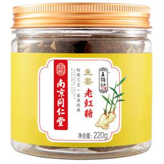 王锦记南京同仁堂红糖姜茶土红糖姜块大姨妈茶 姜母茶老姜汤 220g/罐