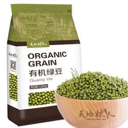 天地粮人 有机绿豆 1.25kg *3件