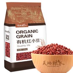 天地粮人 有机 红小豆 1.25kg *3件