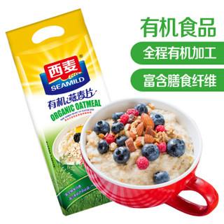 SEAMILD 西麦 冲饮谷物 即食有机燕麦片 1050g