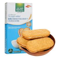 gullon 谷优 高膳食纤维谷物饼干 酸奶夹心 220g