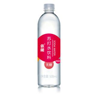 依能 苏打水 西柚味 500ml*15瓶
