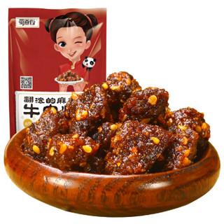 蜀道香 麻辣牛肉粒 (袋装、150g)