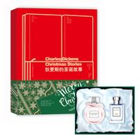 《狄更斯的圣诞故事礼盒书》(套装共5册)