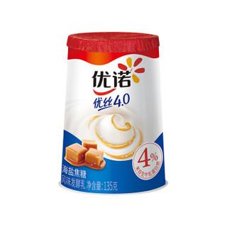 Yolplait 优诺 优丝风味发酵乳 海盐焦糖味 135g*3杯