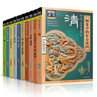 《半小时漫画中国史》