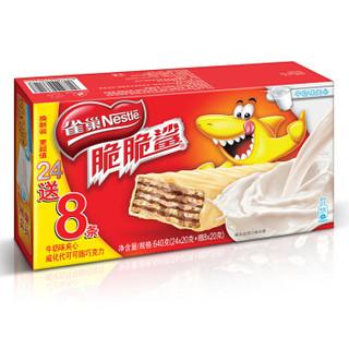 Nestlé 雀巢 脆脆鲨 牛奶味 640g