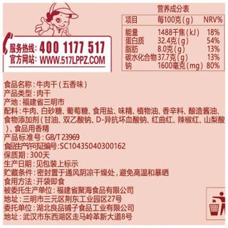 liangpinpuzi 良品铺子 黄牛肉片 (盒装、80g)