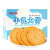 koloo 可拉奥 牛乳饼干 700g 9.9元