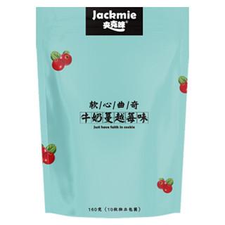 夹克咪 软心曲奇 牛奶蔓越莓味 160g
