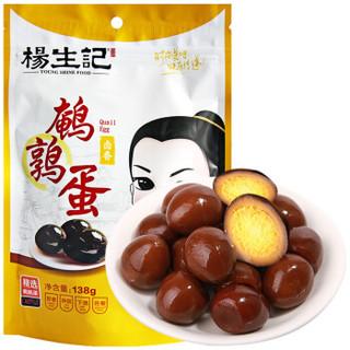 杨生记 鹌鹑蛋 卤香味 138g