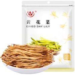 富昌 黄花菜 150g *2件