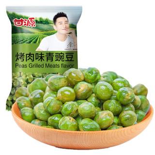 KAM YUEN 甘源牌 青豌豆 烤肉味 285g