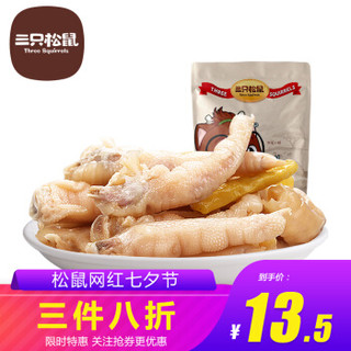 Three Squirrels 三只松鼠 小贱泡椒凤爪 (袋装、280g)