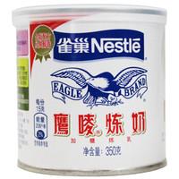 雀巢 Neslte 烘焙原料 鹰唛炼奶听装350g *9件