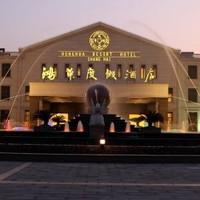 酒店特惠:崇明鸿华度假酒店1晚套餐(含双早+绿色蔬菜采摘+儿童乐园门票3张)