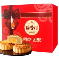 稻香村 月饼 9饼8味礼盒装 50g*9枚