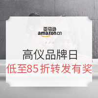 促销活动 : 亚马逊中国 高仪品牌日