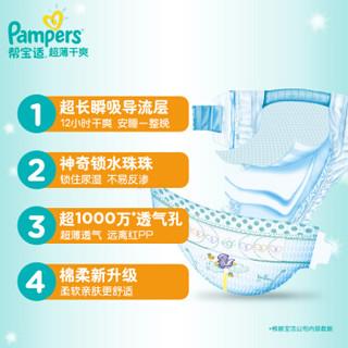 Pampers 帮宝适 超薄干爽 婴儿纸尿裤 (S号、32片)