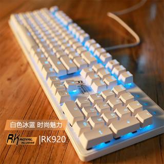 RK RK-920 有线游戏键盘
