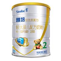 雅培(Abbott)铂优恩美力较大婴儿配方奶粉2段(6-12月龄)900g(爱尔兰原罐进口)原欧版亲体2段900g *2件