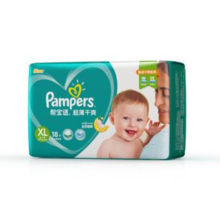 Pampers 帮宝适 超薄干爽 婴儿纸尿裤 (XL号、18片)