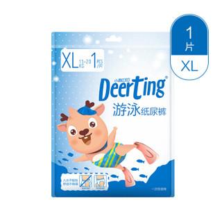 小鹿叮叮 男宝宝游泳裤 (XL号、1片)